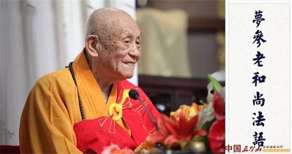 为什么佛拿这四位大菩萨,来比较地藏菩萨呢?(梦参老和尚)