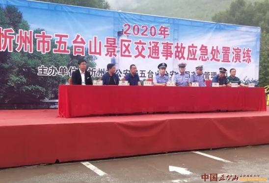 五台山晋旅集团参加景区交通事故应急处置演练活动