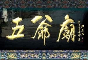 五台山朝圣内心体验之五爷庙