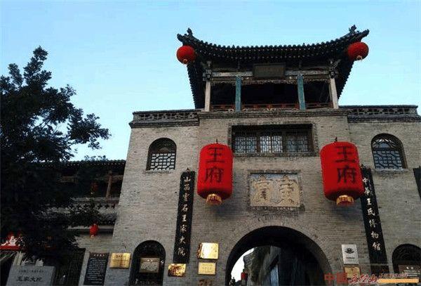 山西晋中最著名的十大旅游景点:王家大院