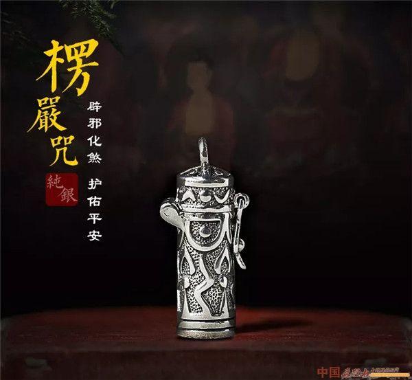 佛教常识 诵持及佩带〈楞严咒〉的功德利益