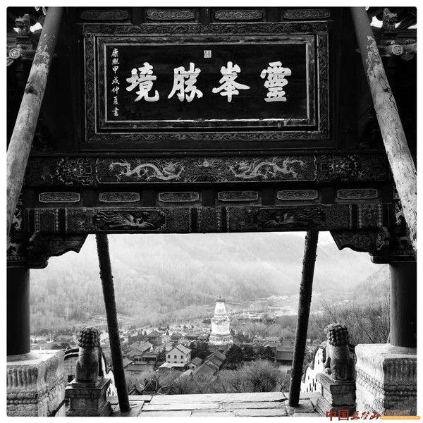 黑白记忆:五台圣境菩萨顶