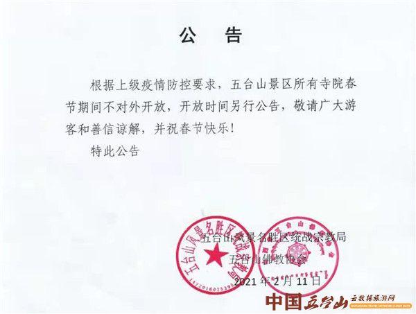 公 告 | 五台山景区寺院春节期间不对外开放
