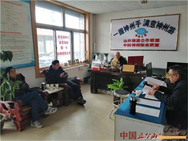 山西省原平市召开见义勇为协会理事会议