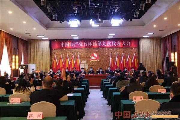 中国共产党台怀镇第九次代表大会召开