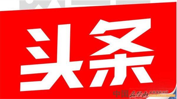 五台山机场将开通上海浦东等15个国内城市航线