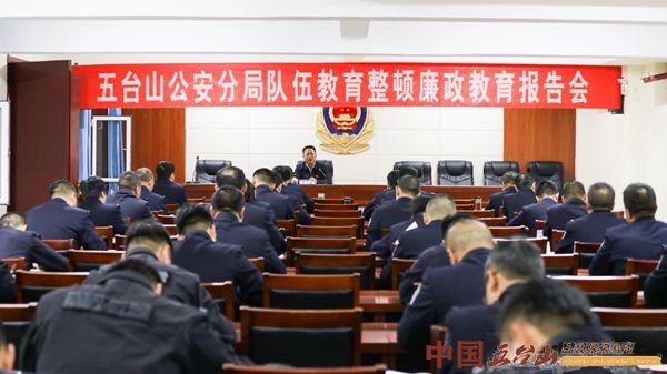 五台山公安分局召开队伍教育整顿廉政教育报告会