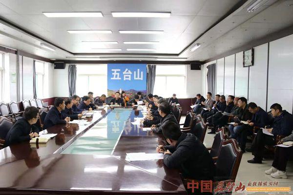 五台山景区召开党史学习教育推进会